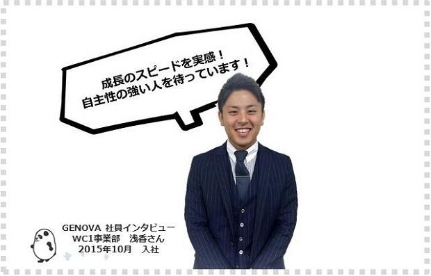浅香さんインタビュー