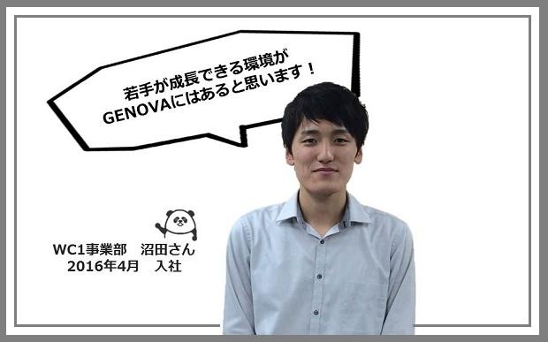 沼田さんインタビュー