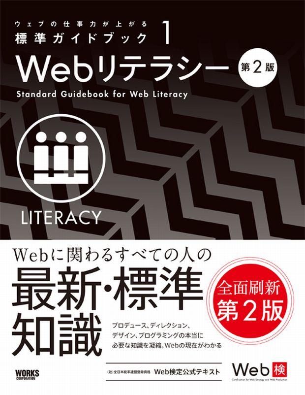 Webリテラシー